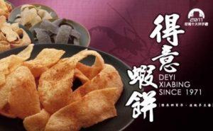 歡迎光臨得意蝦餅網路商店!