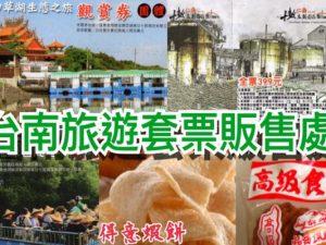 台南伴手禮旅遊套票組