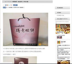 米茶熊@美食王國-得意蝦餅︱產品試吃︱美食王國