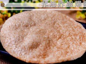原味蝦爆餅(非油炸)
