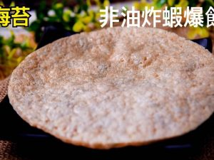 海苔蝦爆餅(非油炸)