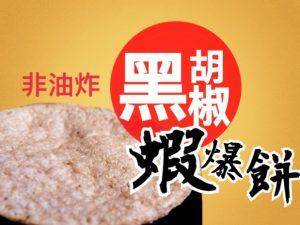 黑胡椒蝦爆餅(非油炸)