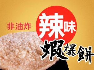 辣味蝦爆餅(非油炸)