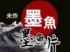 生墨魚片(未炸)