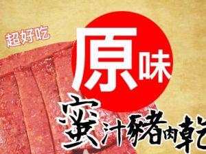 超好吃蜜汁豬肉乾6入優惠組合(超商取貨限定)