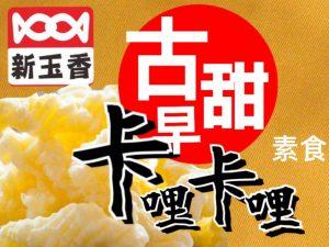 新玉香-卡里卡里(經典原味) 200g/(包)