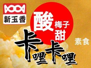 新玉香-卡哩卡哩(酸甜梅子) 200g/(包)