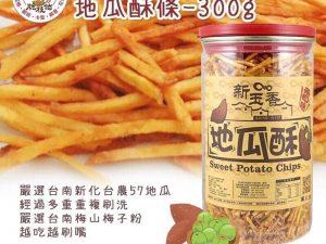 甘梅地瓜酥條 300G (罐)