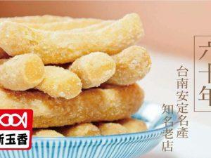 新玉香手工脆枝 250G/(包)