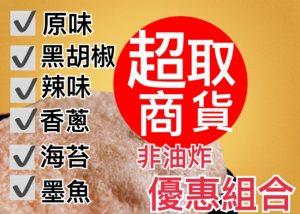 非油炸蝦爆餅6入優惠組合(超商取貨限定)