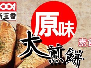新玉香-海苔大煎餅 200g/(包)