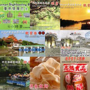 遊台南找得意、端午連假真滿意