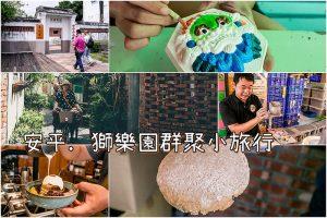 【部落客推薦】台南.安平.獅樂園群聚小旅行.來一場藝文×美食的漫遊趣