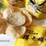 [團購零嘴]台南安平得意蝦餅:香酥不油膩蝦爆餅.多種創意口味