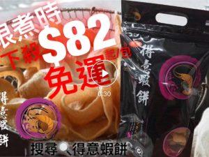 蝦餅團購優惠專案