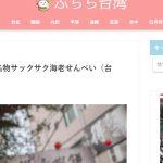 【部落客推薦】感謝日本部落客ぷちち台湾 台湾旅行推薦得意蝦餅!!