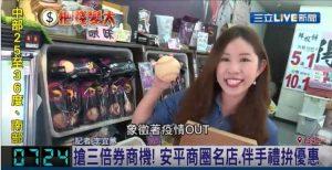 【感謝】三立新聞 採訪 得意蝦餅 三倍振興券優惠